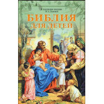 Библия для детей иллюстрированная. 216 страниц. Освященная