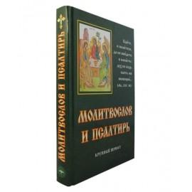 Православный Молитвослов и псалтирь. 512 страниц. Крупный шрифт. Освященный