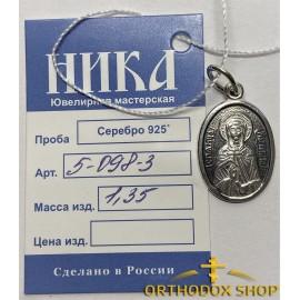 """Серебряная Подвеска, Кулон, 925° Пробы """"Святая Маргарита"""", Освященная"""